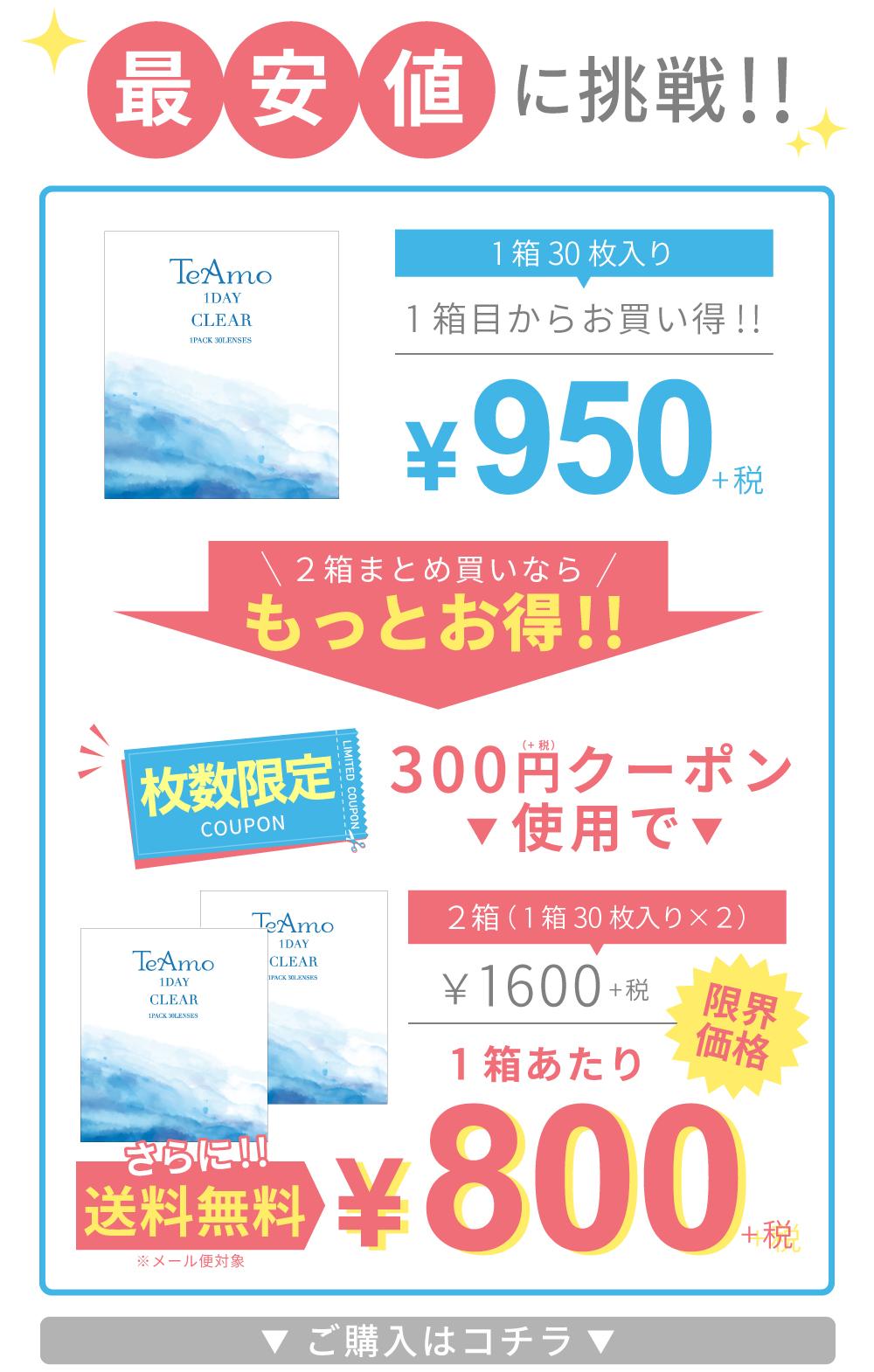 「TeAmo 1DAY CLEAR(ティアモワンデークリア)」価格