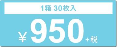 1箱30枚入り950円