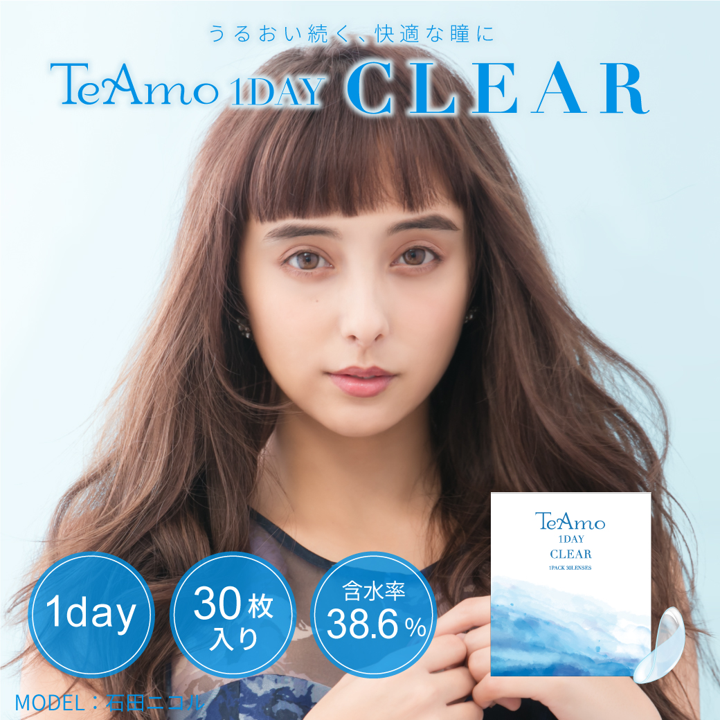 TeAmo Clear(1dayクリアレンズ)【1箱30枚】
