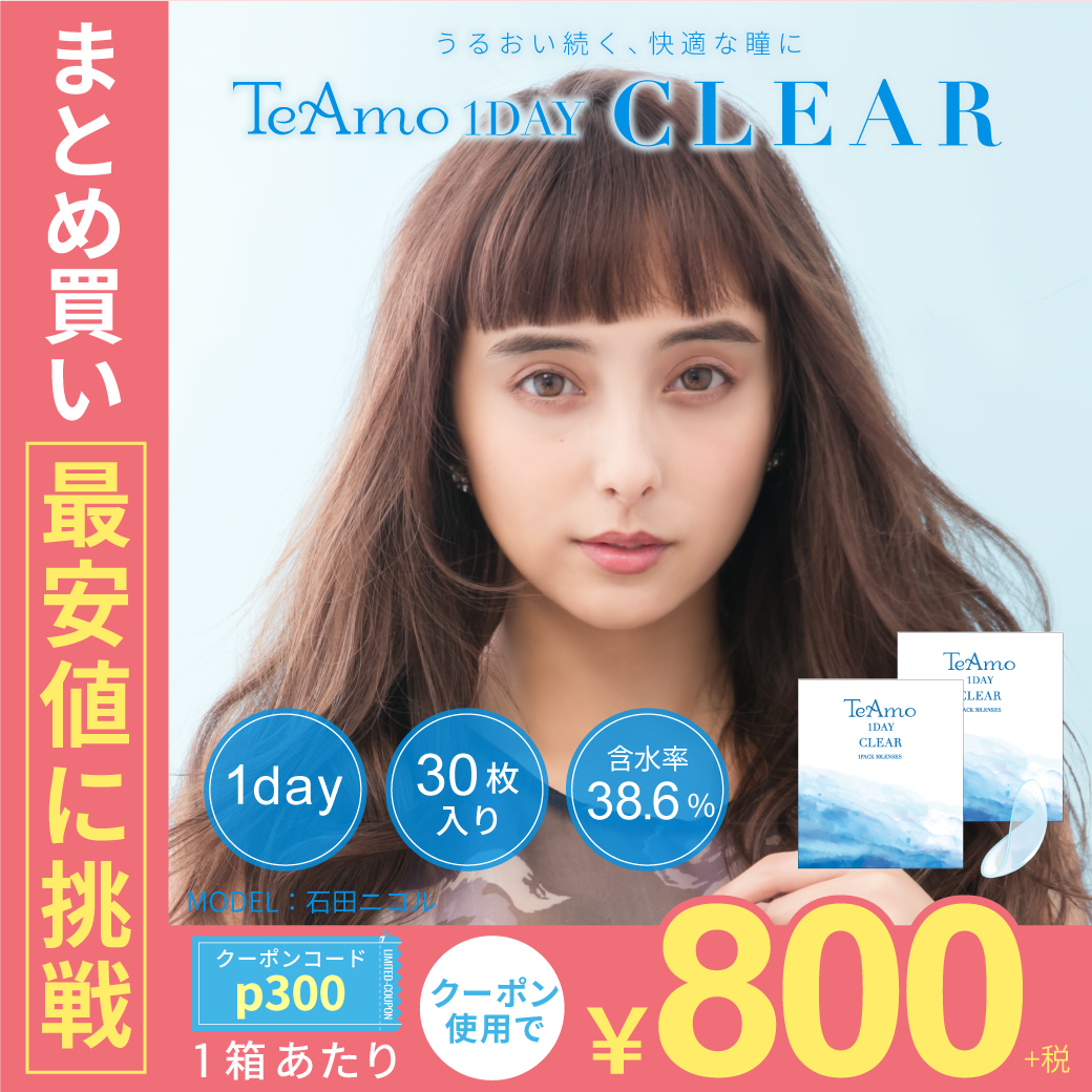 TeAmo Clear(1dayクリアレンズ)【2箱60枚】