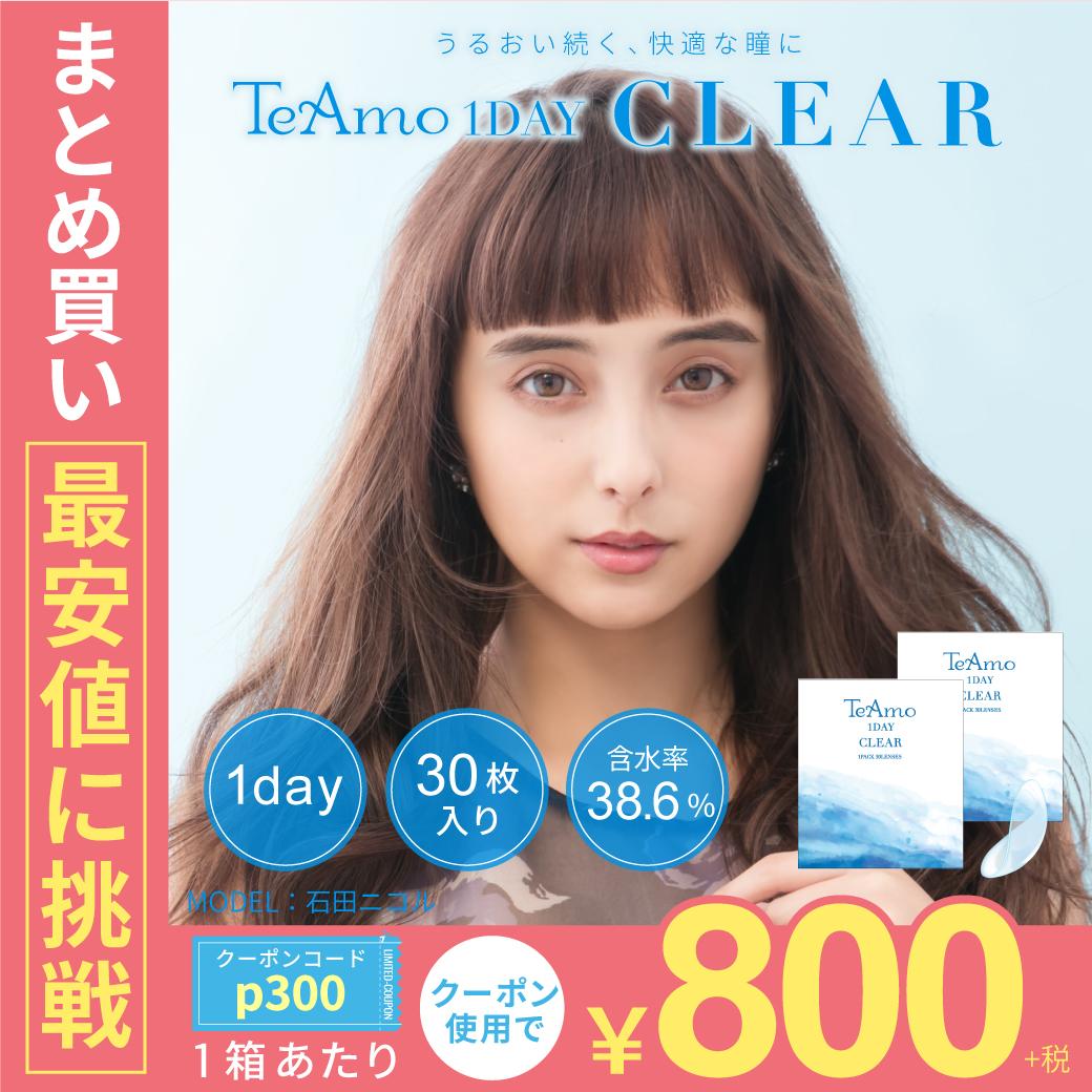 まとめ買い最安値に挑戦 1箱あたりクーポン使用で\800+税 うるおい続く、快適な瞳に TeAmo 1DAY CLEAR 1day 30枚入り 含水率38.6%