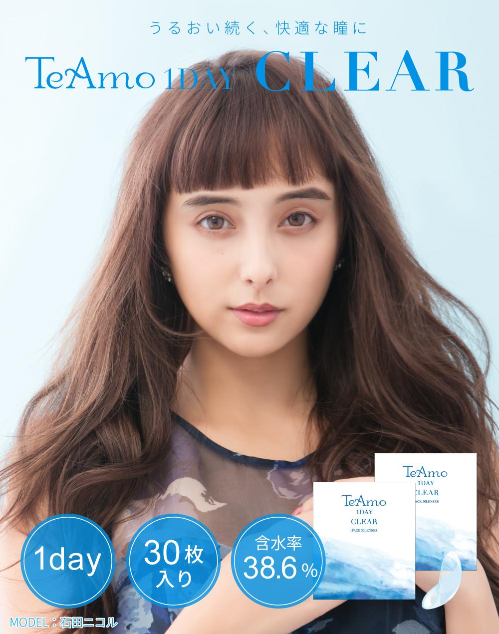 うるおい続く、快適な瞳に TeAmo 1DAY CLEAR 1day 30枚入り 含水率38.6%