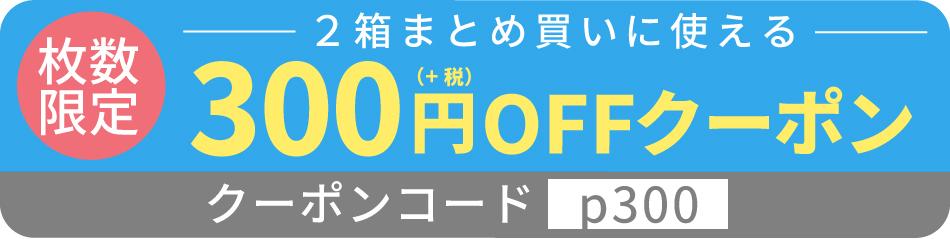 枚数限定 2箱まとめ買いに使える 300円OFFクーポン クーポンコードp300