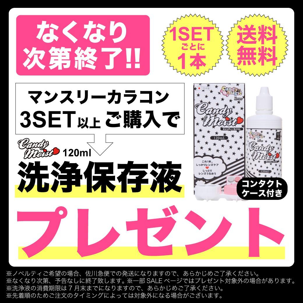 マンスリーカラコン3set以上ご購入で洗浄保存液プレゼント!コンタクトケース付き、1setごとに1本、送料無料
