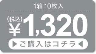 1箱10枚入り950円