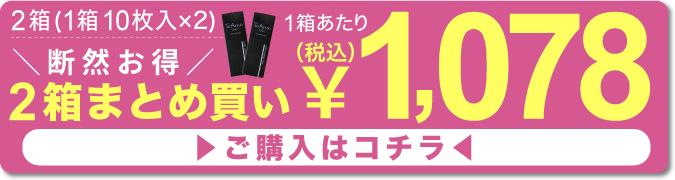 1箱10枚入り×2 1箱あたり 980円