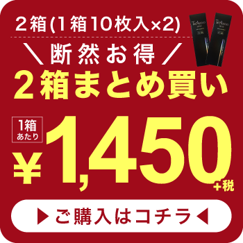 「Edel Series(エーデルシリーズ)」2箱まとめ買い購入ページバナー