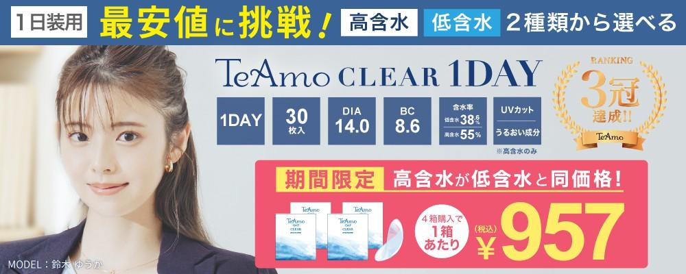 うるおい続く、快適な瞳に。TeAmo1DAY CLEAR