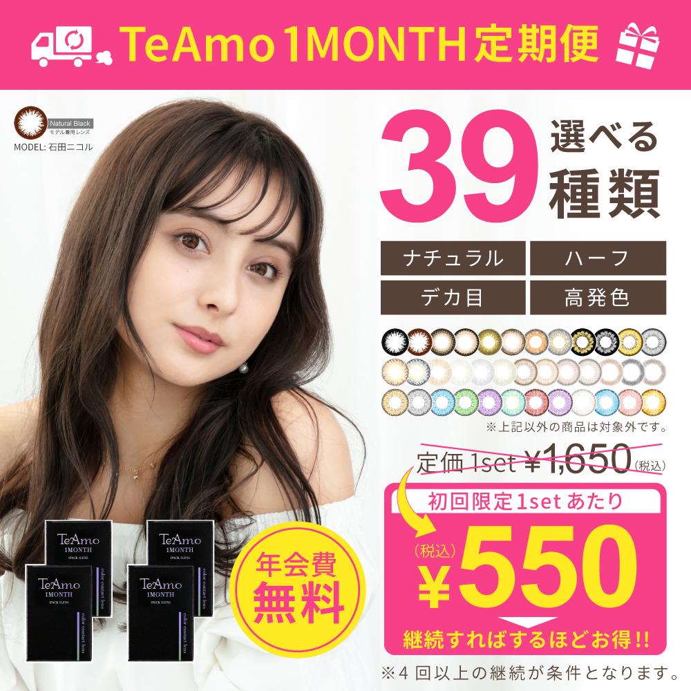 【定期購入】TeAmo1month カラコン