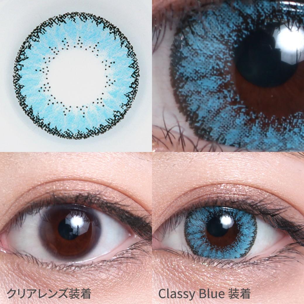 度あり・度なし クラッシーブルー着用画像 発色抜群のブルーを配合、グレーフチが目に馴染み、透明感のある輝く瞳に。
