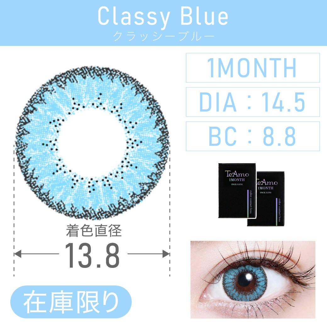 度なし クラッシーブルー 1month 1set2枚入り DIA14.5mm BC8.8mm 着色直径13.8mm 含水率38%