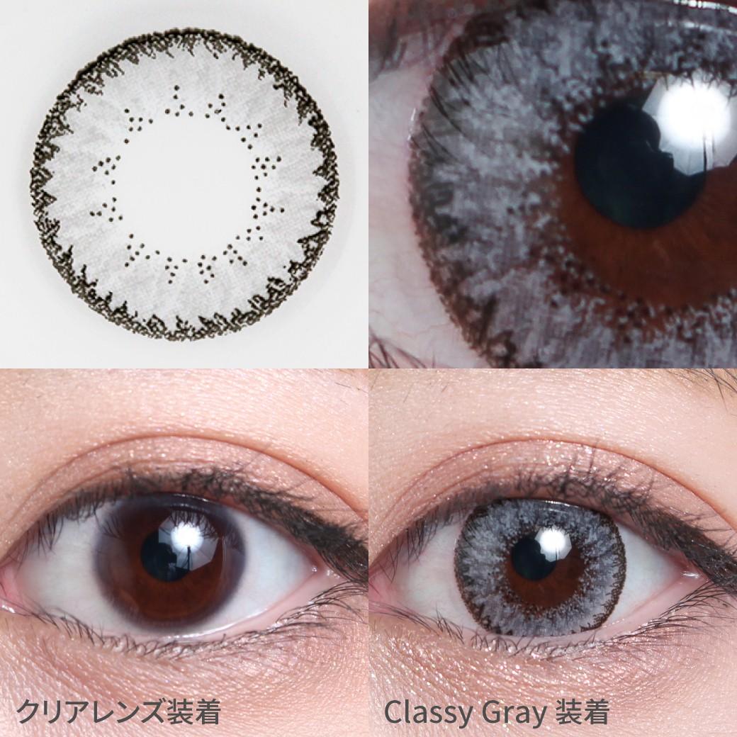 度なし クラッシーグレー着用画像 透明感のあるグレーでクールに決まるけど、気取りすぎない目元に。