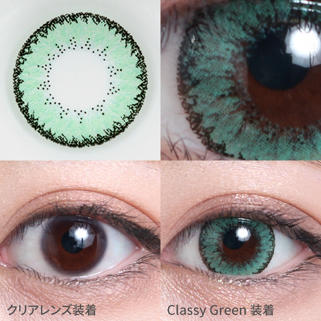 度なし クラッシーグリーン着用画像 優しい発色の派手すぎないグリーンで、周りと差がつく、個性的な瞳に。