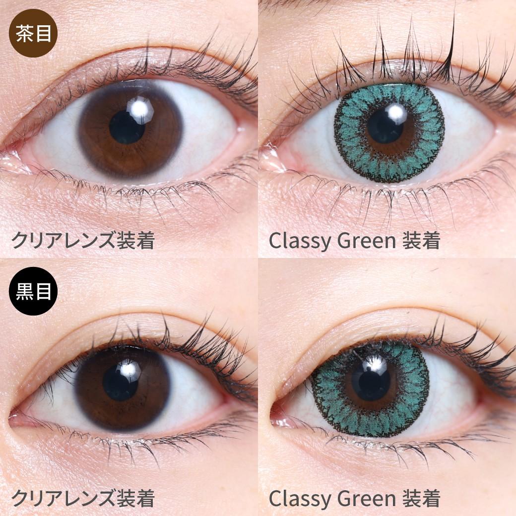 度あり・度なし クラッシーグリーン茶目黒目着用画像 優しい発色の派手すぎないグリーンで、周りと差がつく、個性的な瞳に。