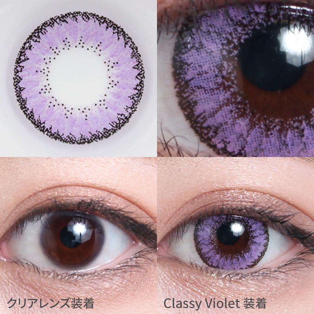 度あり・度なし クラッシーバイオレット着用画像 柔らかな発色で、大人の色気とエキゾチックな雰囲気のある瞳に。