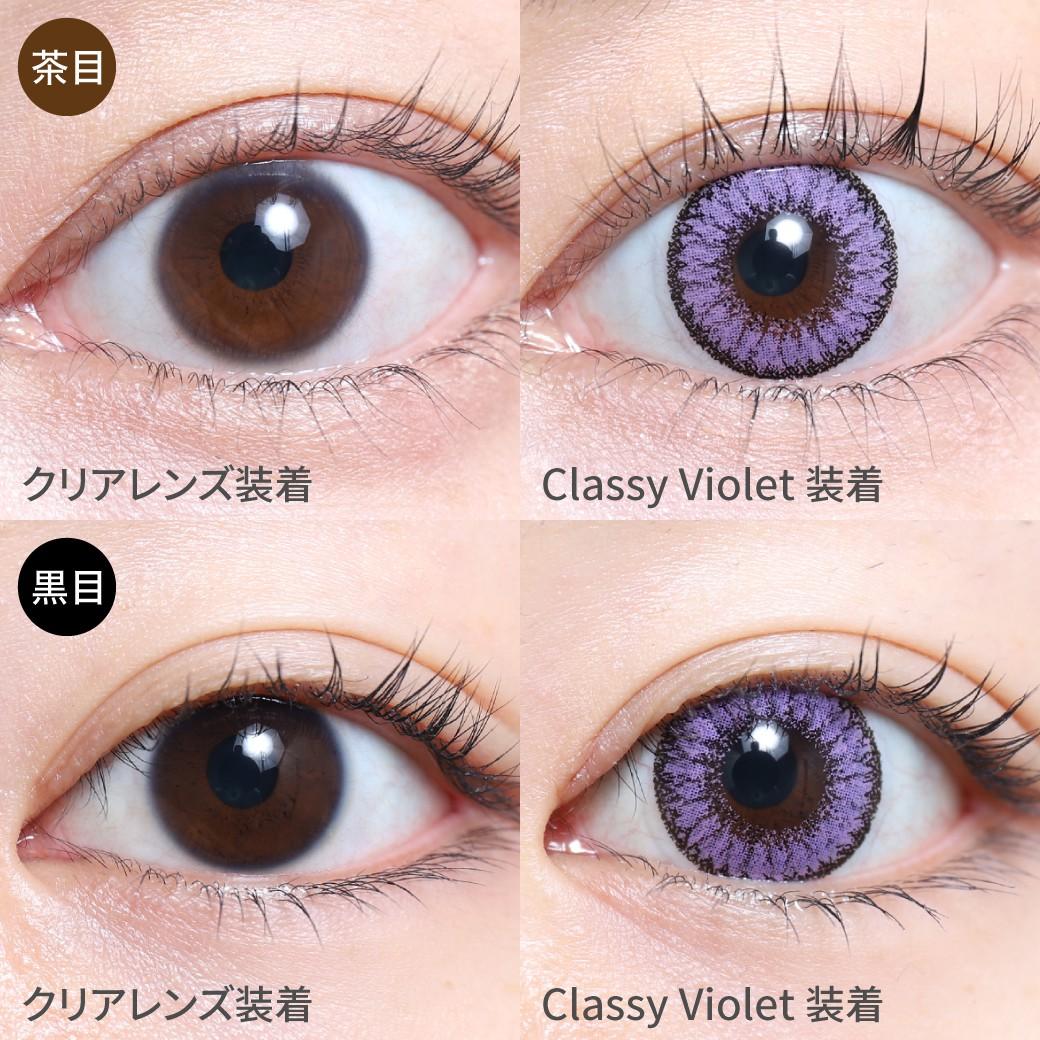 度あり・度なし クラッシーバイオレット茶目黒目着用画像 柔らかな発色で、大人の色気とエキゾチックな雰囲気のある瞳に。