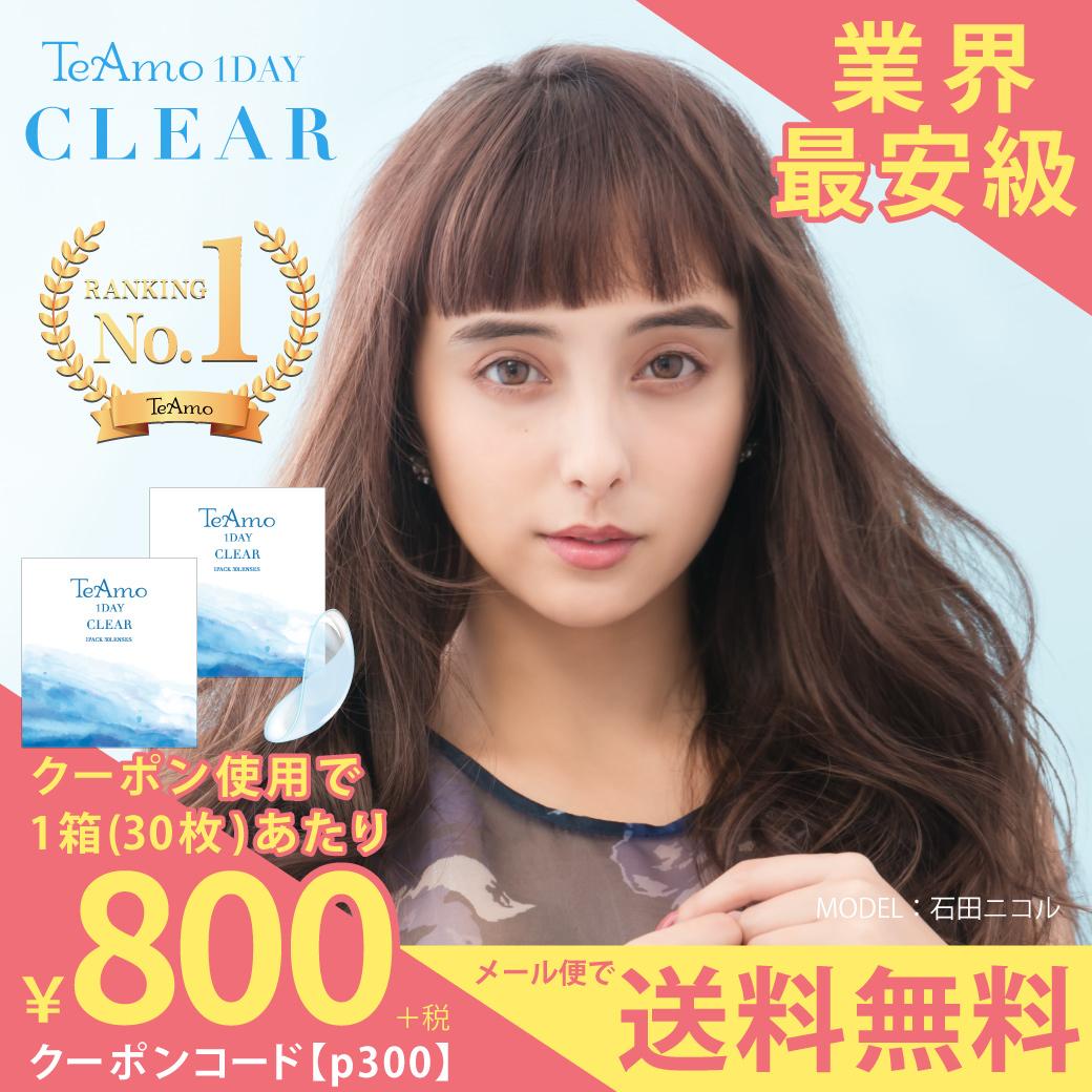 TeAmo 1DAY CLEAR(1dayクリアコンタクトレンズ)【2箱60枚】
