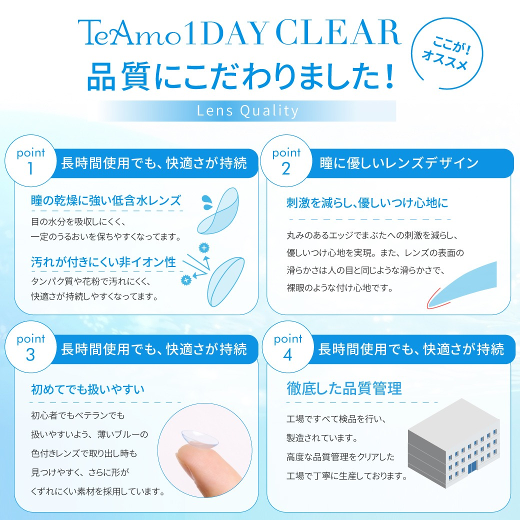 TeAmo1DAY CLEAR 1day 品質のこだわり