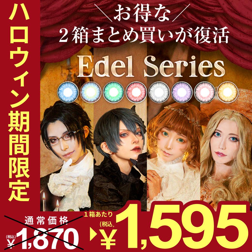 度あり・度なし Edelシリーズ2箱まとめ買い 1DAY 1箱10枚入り DIA14.2mm BC8.6mm 着色直径13.6mm 含水率38%
