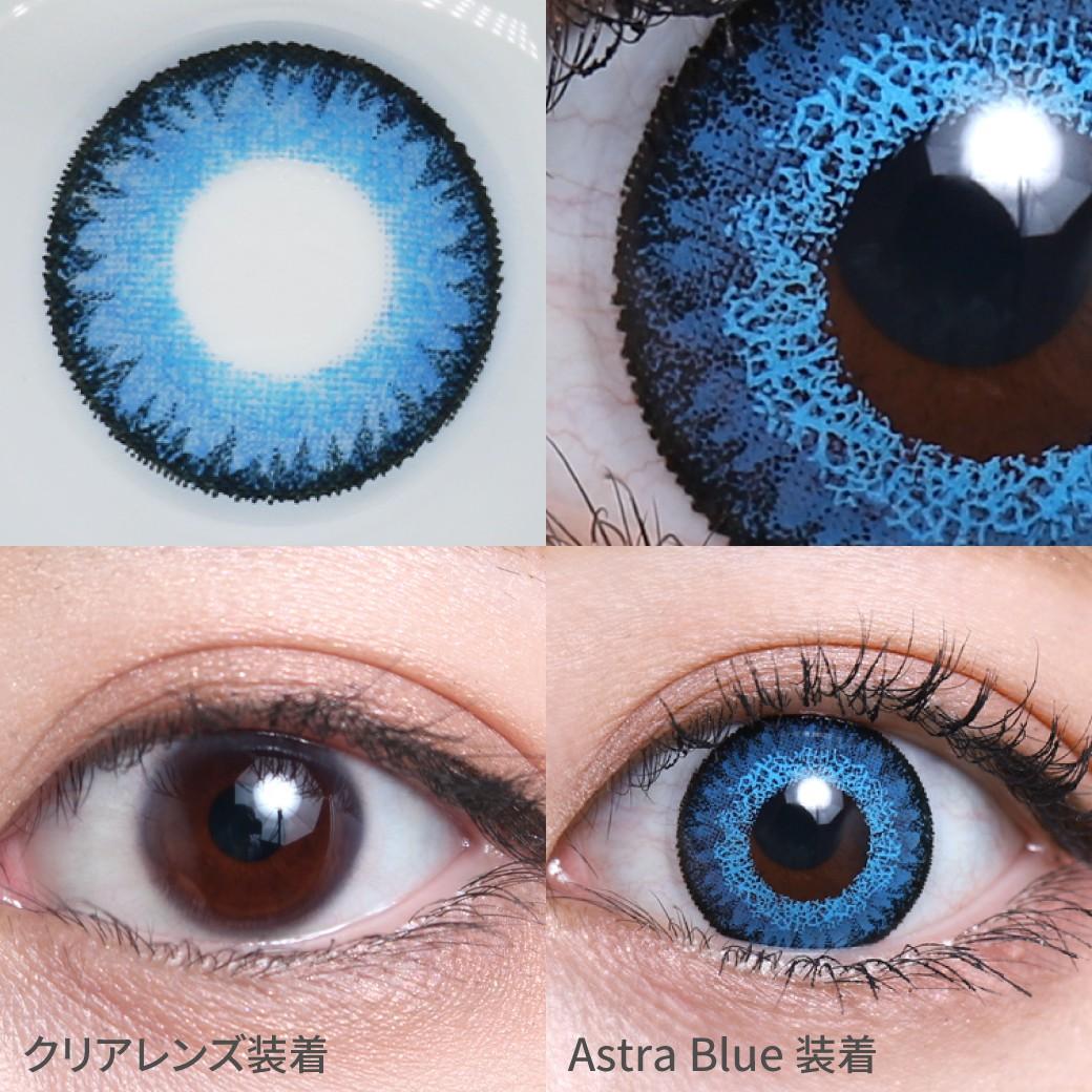 度あり・度なし Astra Blue アストラブルー着用画像 思わず惹き寄せられる 西洋人のような深みのある瞳になれるコスプレ向けカラコン。
