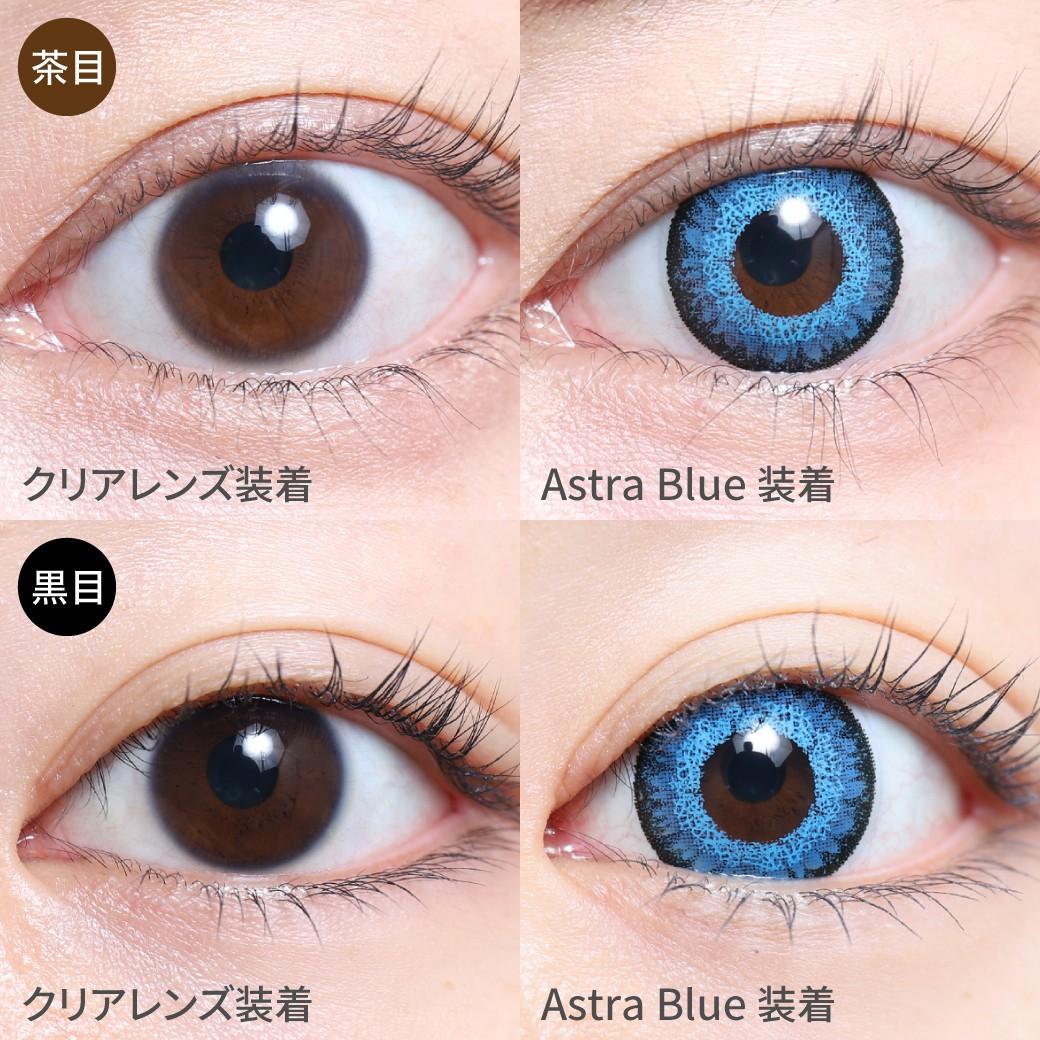 度あり・度なし Astra Blue アストラブルー茶目黒目着用画像 思わず惹き寄せられる 西洋人のような深みのある瞳になれるコスプレ向けカラコン。