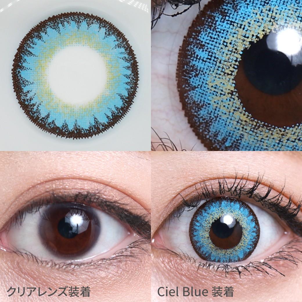 度あり・度なし Ciel Blue シエルブルー着用画像 憧れのフランス人形のような 透明感のある碧眼を再現するコスプレ向けカラコン。