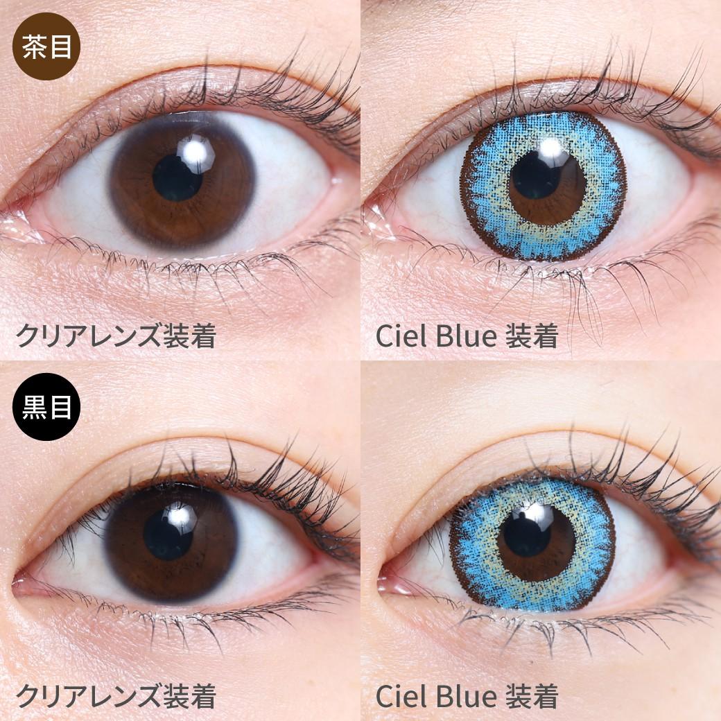 度あり・度なし Ciel Blue シエルブルー茶目黒目着用画像 憧れのフランス人形のような 透明感のある碧眼を再現するコスプレ向けカラコン。