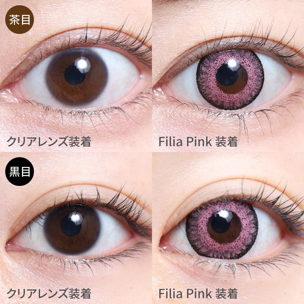 度あり・度なし Filia Pink  フィリアピンク茶目黒目着用画像 愛らしさのあるかわいい色味で高発色でも怖くならず盛れる、コスプレ向けカラコン。