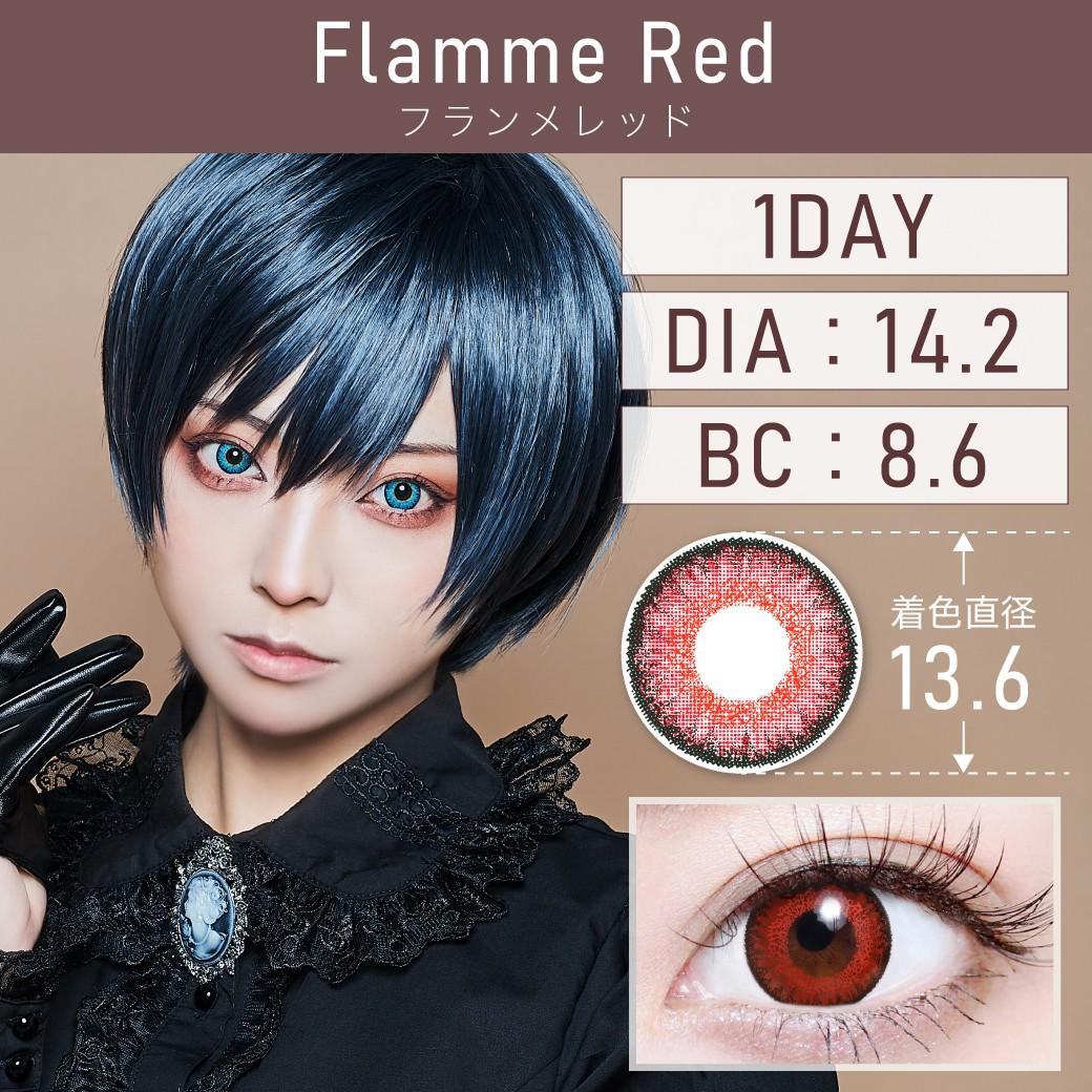 度あり・度なし Flamme Red フランメレッド 1DAY 1箱10枚入り DIA14.2mm BC8.6mm 着色直径13.6mm 含水率38%