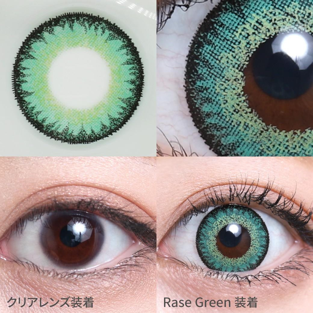 度あり・度なし Rase Green ラゼグリーン着用画像 奥行きを表現する2色のグリーンでべた塗り感がない神秘的な瞳になれるコスプレ向けカラコン。