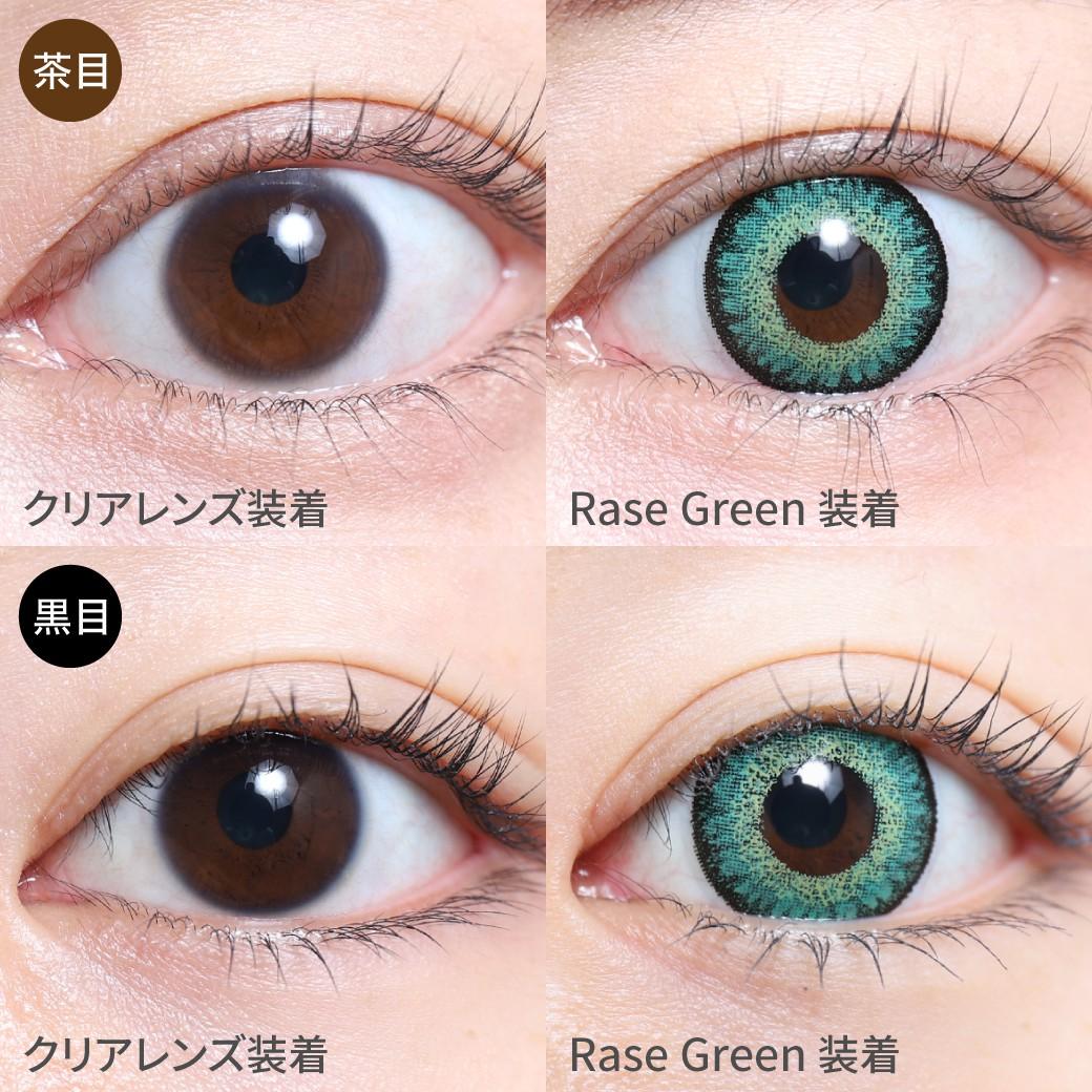 度あり・度なし Rase Green ラゼグリーン茶目黒目着用画像 奥行きを表現する2色のグリーンでべた塗り感がない神秘的な瞳になれるコスプレ向けカラコン。
