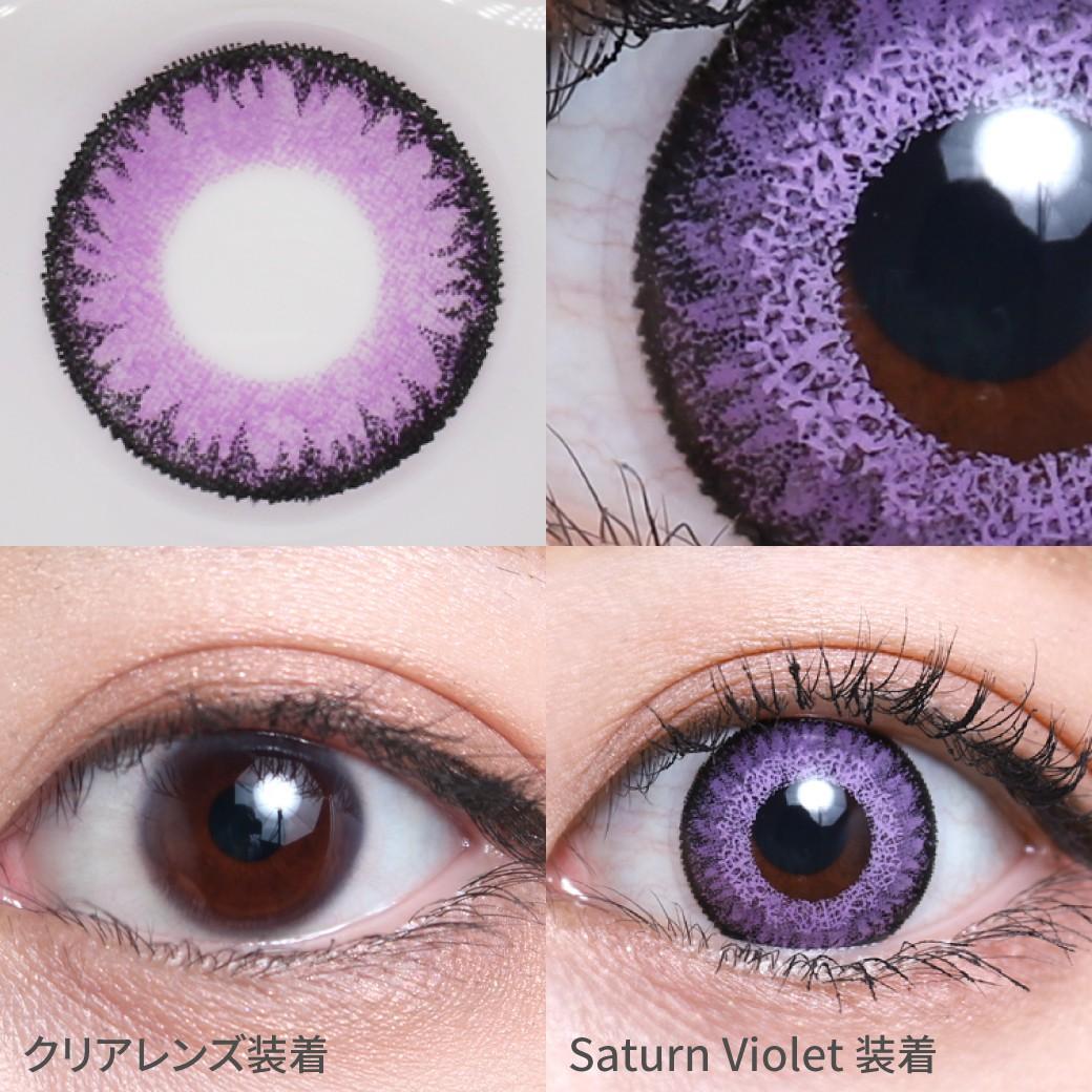 度あり・度なし Saturn Violet サターンバイオレット照明別比較着用画像 暗所でも輝く高発色デザイン×わざとらしくない上品な色味で理想の紫目になれるコスプレ向けカラコン。