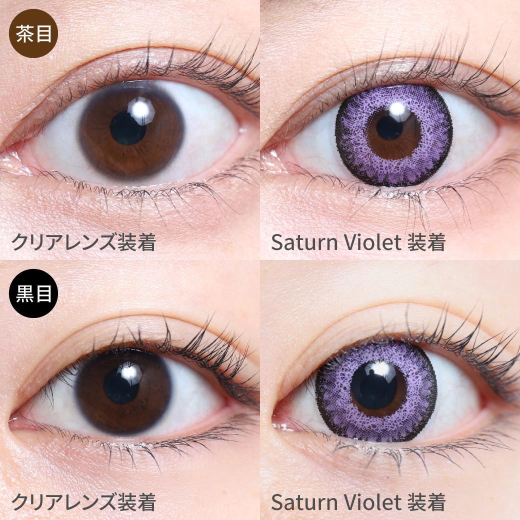 度あり・度なし Saturn Violet サターンバイオレット茶目黒目着用画像 暗所でも輝く高発色デザイン×わざとらしくない上品な色味で理想の紫目になれるコスプレ向けカラコン。