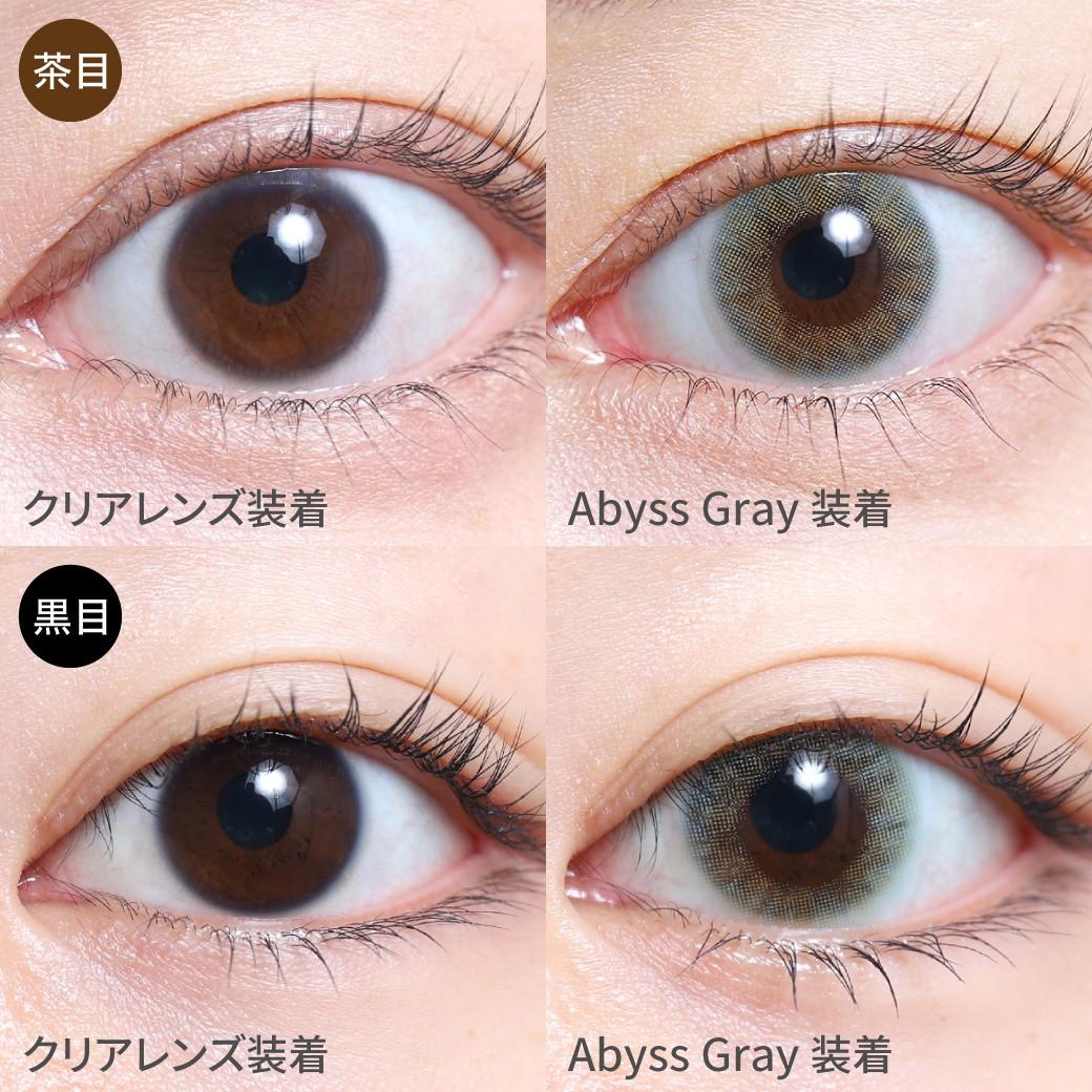 度あり・度なし Abyss Gray アビスグレー茶目黒目着用画像 絶妙配色で写真映え抜群なリアルハーフ瞳に。