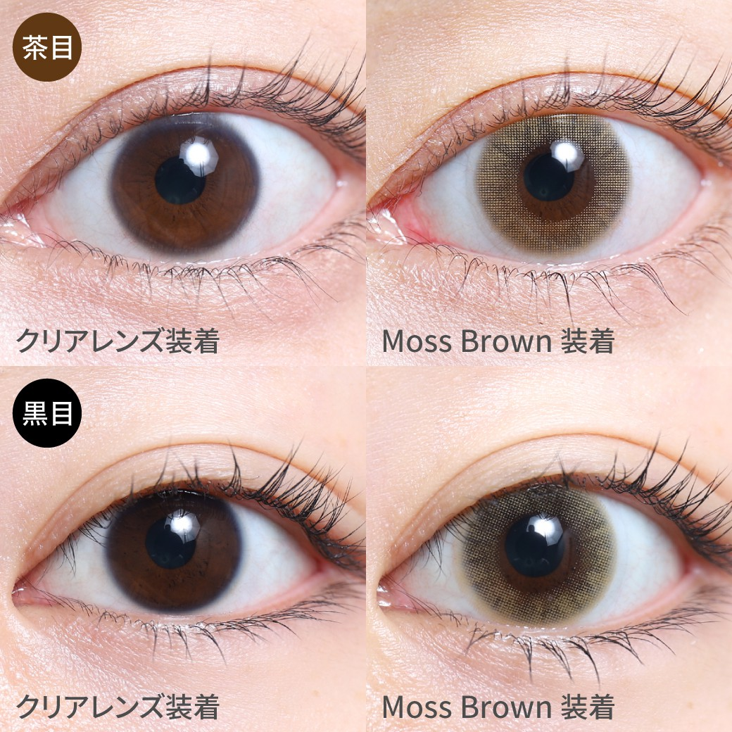 度あり・度なし Moss Brown モスブラウン茶目黒目着用画像 絶妙配色で写真映え抜群なリアルハーフ瞳に。