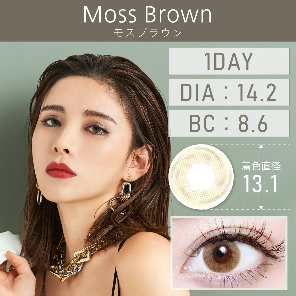 度あり・度なし Moss Brown モスブラウン1DAY 1箱10枚入り DIA14.2mm BC8.6mm 着色直径13.1mm 含水率38%