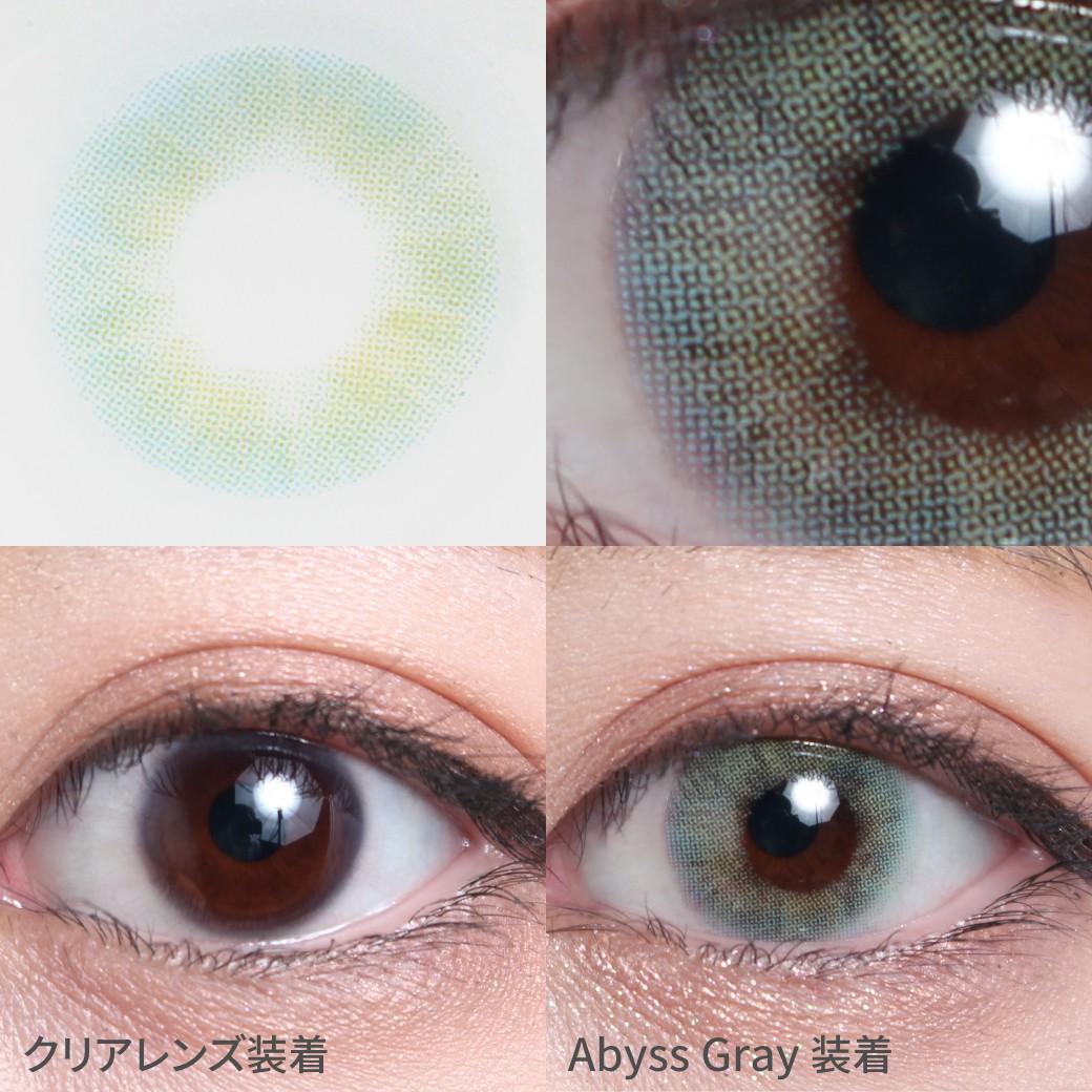 度あり・度なし アビスグレー着用画像 ブルーにもグレーにもグリーンにも見える魅惑のハーフ発色