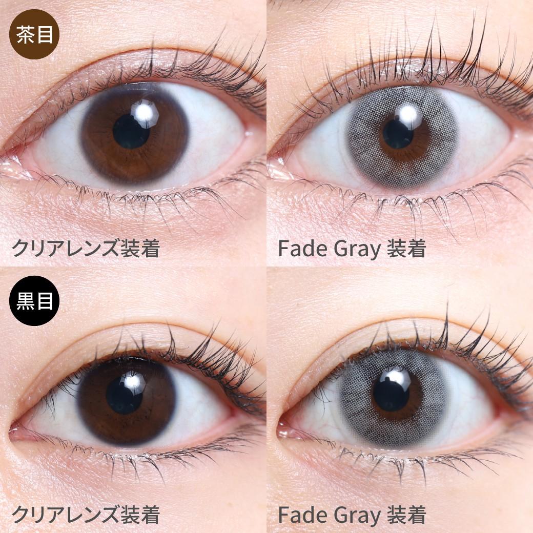 度なし フェードグレー茶目黒目着用画像 クールでシックな美発色。ハイトーングレーで自然な色素薄い系の瞳に