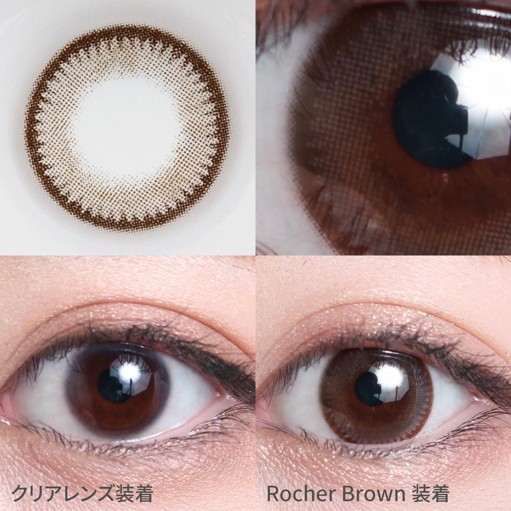 度なし ロシェブラウン着用画像 チョコレートカラーで瞳に深みと甘さを加え、奥行のある瞳に