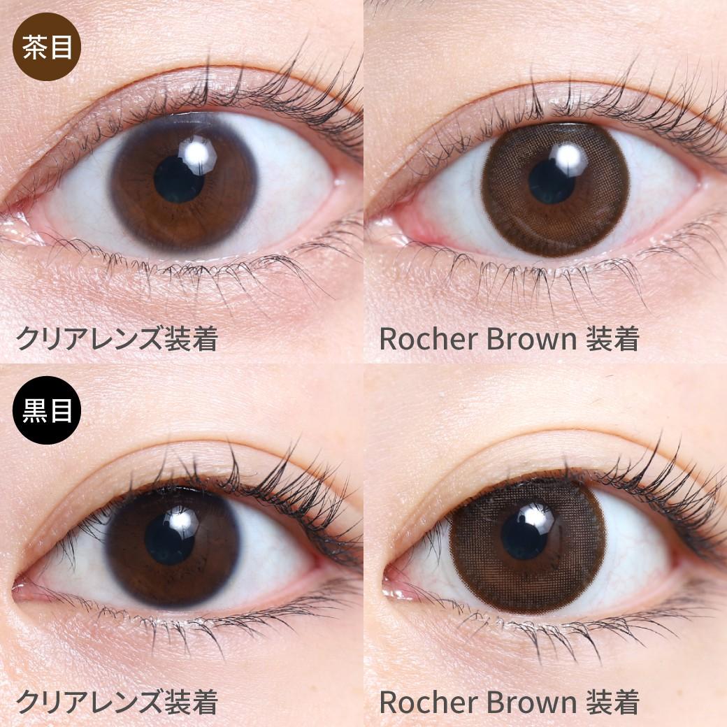 度あり・度なし ロシェブラウン茶目黒目着用画像 チョコレートカラーで瞳に深みと甘さを加え、奥行のある瞳に