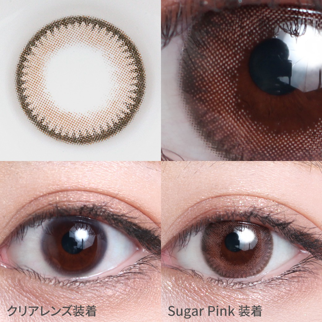 度あり・度なし シュガーピンク着用画像 瞳に馴染むブラウンフチ。ほんのりピンクカラーで甘さを加えて女子力UP