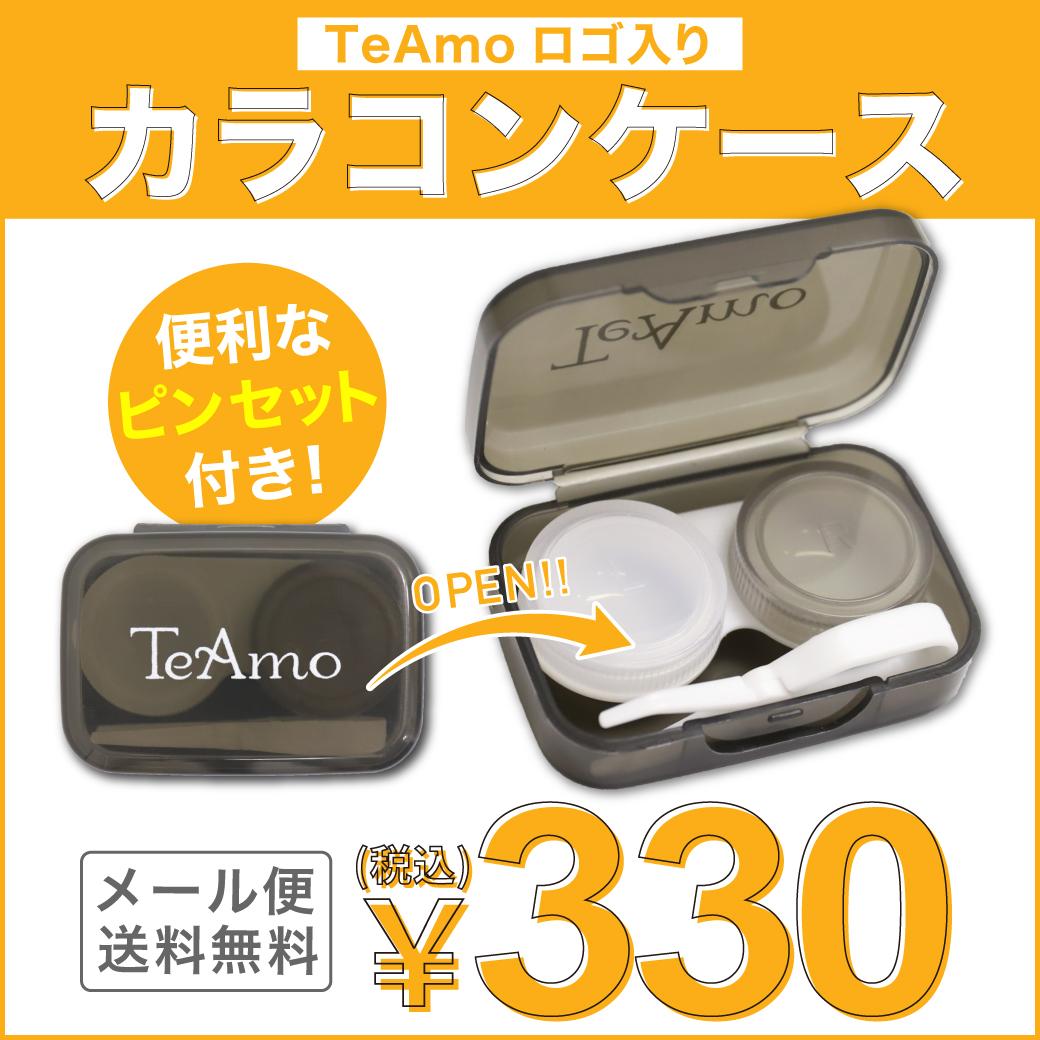 マンスリーユーザー様のためのカラコンケース!メール便送料無料!¥300+税