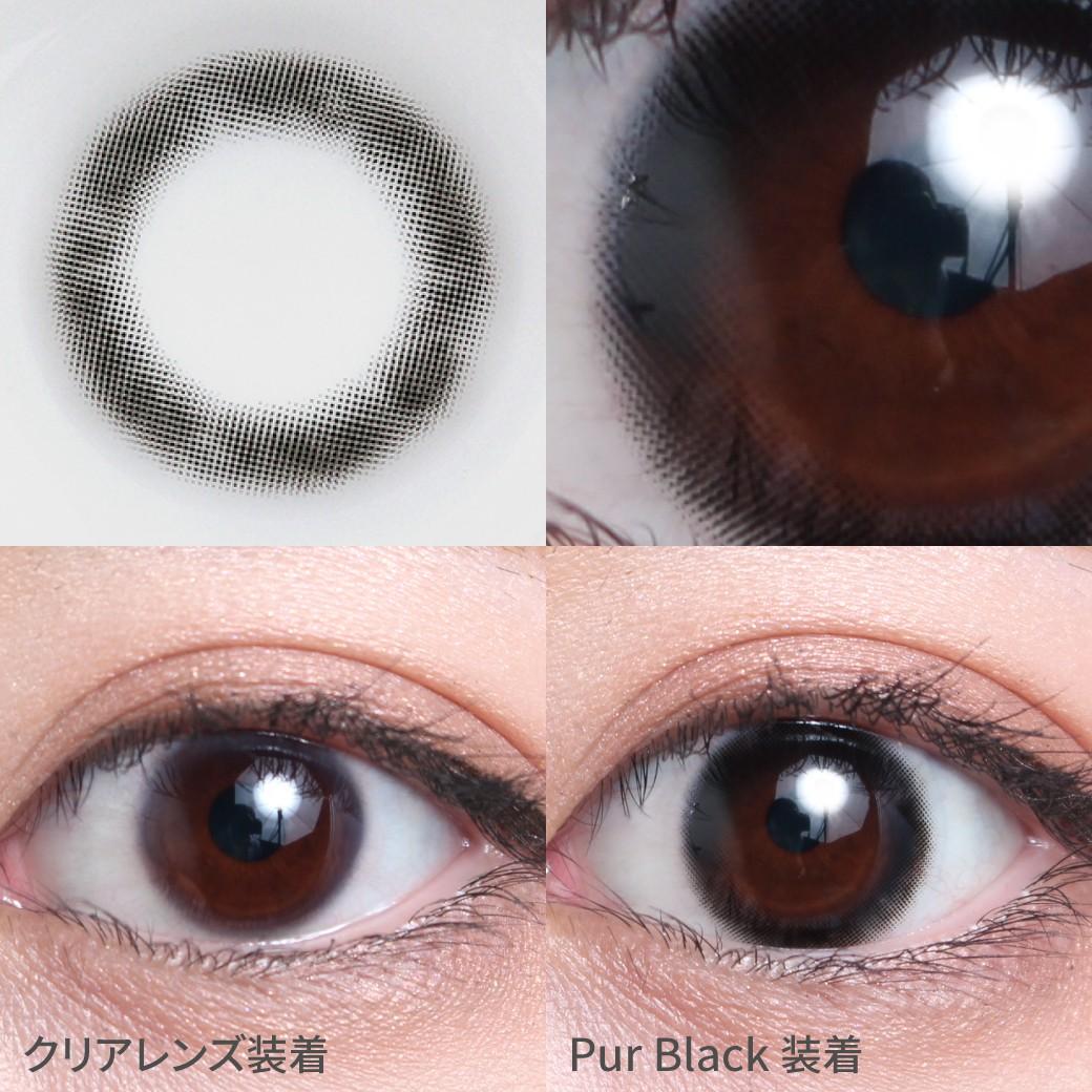度なし ピュールブラック着用画像 自然に瞳の輪郭をくっきり見せて、印象的な瞳に。万能ブラックカラコン