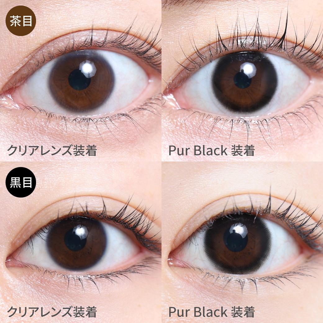 度なし ピュールブラック茶目黒目着用画像 自然に瞳の輪郭をくっきり見せて、印象的な瞳に。万能ブラックカラコン