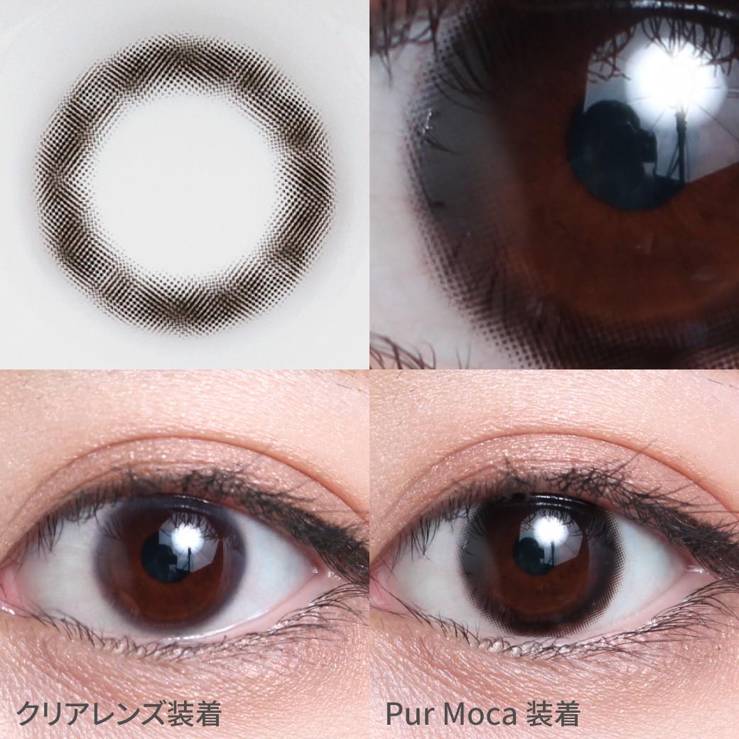 度あり・度なし ピュールモカ着用画像 どんな瞳の色にも馴染むモカカラー。自然に黒目のサイズアップできる