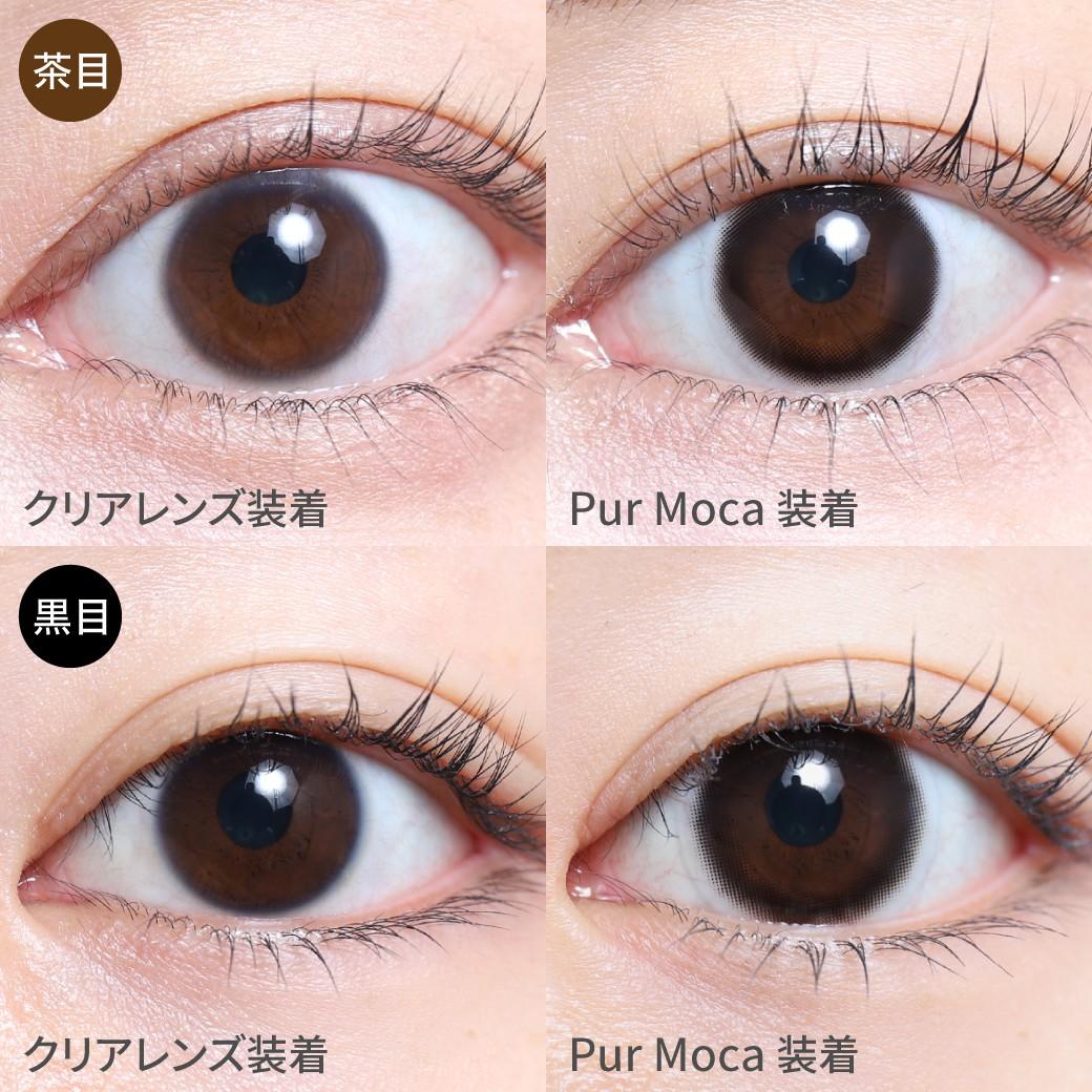度あり・度なし ピュールモカ茶目黒目着用画像 どんな瞳の色にも馴染むモカカラー。自然に黒目のサイズアップできる