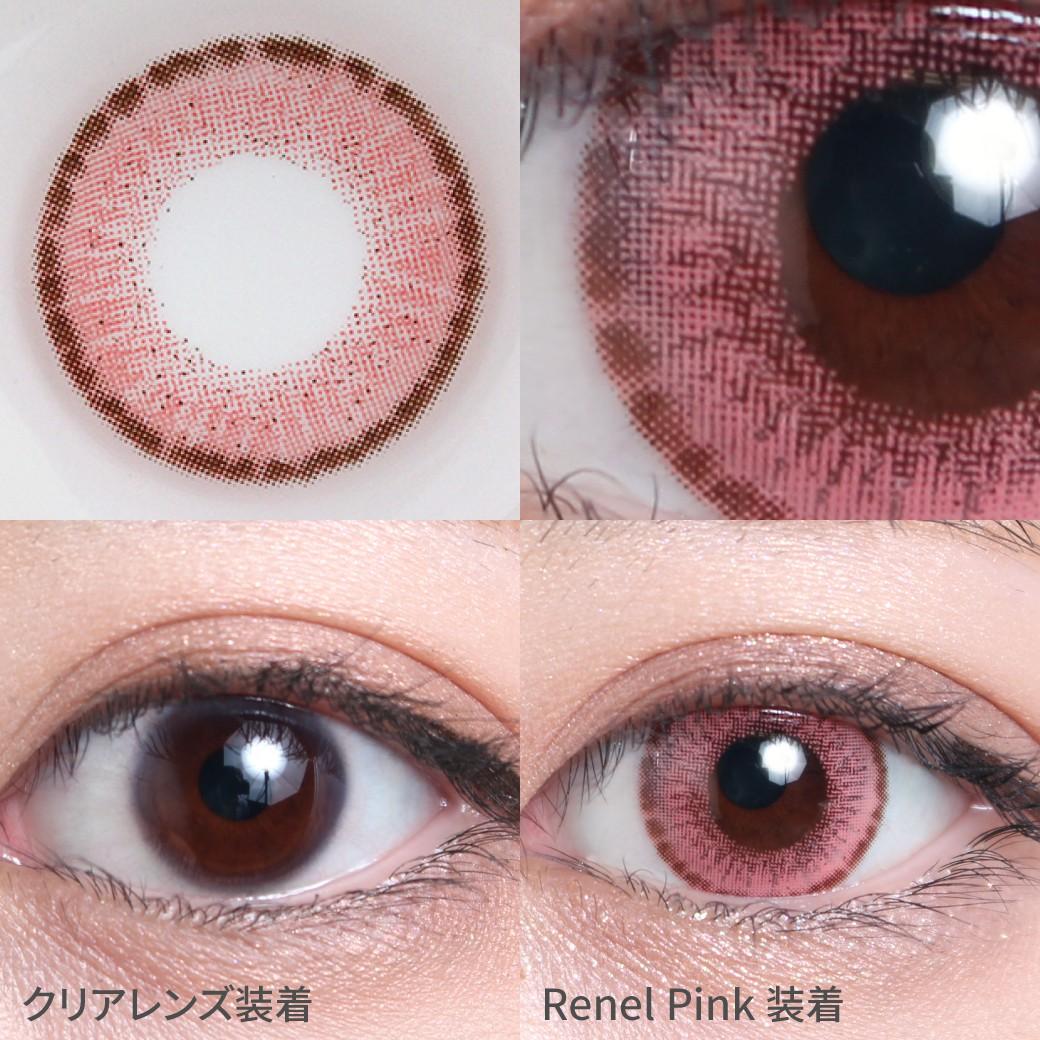 度あり・度なし Renel Pink レネルピンク 甘酸っぱいストロベリーカラー。 高発色でもキュートでガ―リーな瞳に