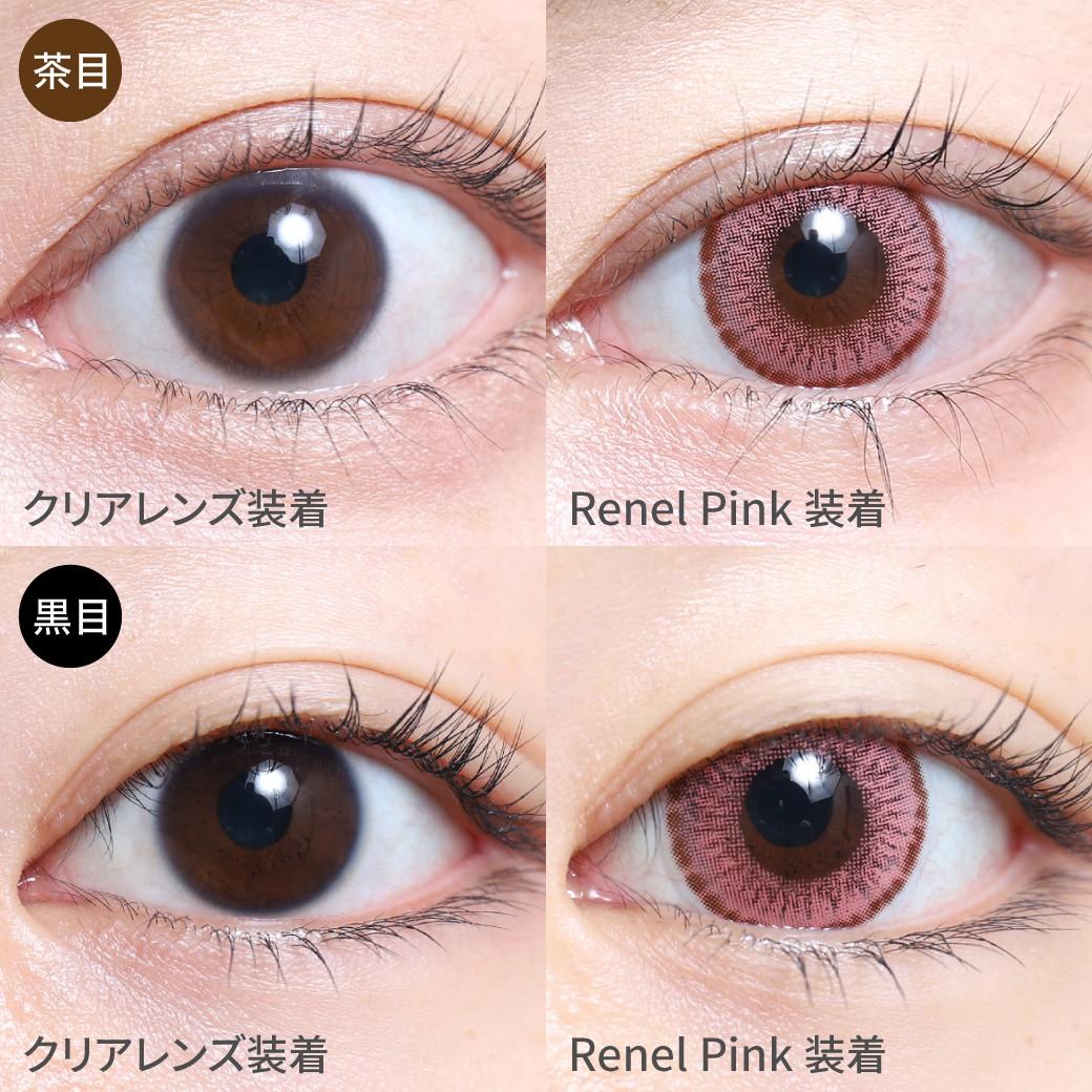 度あり・度なし Renel Pink レネルピンク茶目黒目着用着画 甘酸っぱいストロベリーカラー。 高発色でもキュートでガ―リーな瞳に