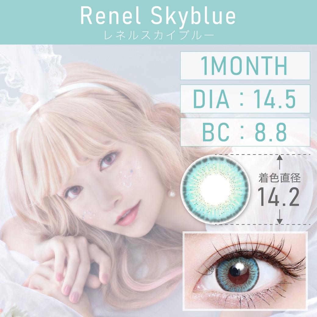 度あり・度なし Renel Sky Blue レネルスカイブルー 1month 1set2枚入り DIA14.5mm BC8.8mm 着色直径14.2mm 含水率38%
