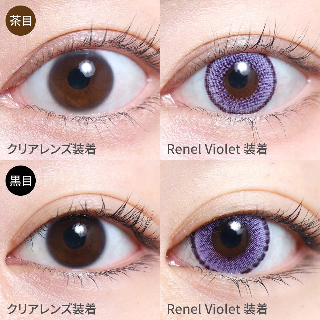 度あり・度なし Renel Violet レネルバイオレット茶目黒目着用画像 深みのある、鮮やかな発色。エキゾチックで神秘的な目元になれる、 上品さのあるカラコン。
